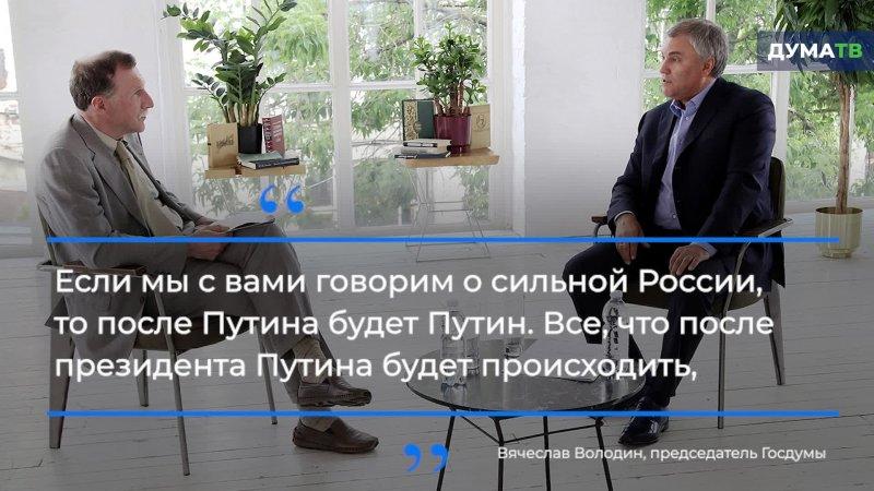 Спикер ГД: Путин заложил систему, которая делает Россию сильнее с ...